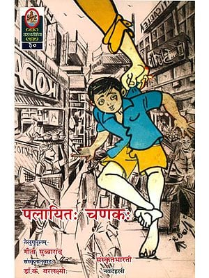 पलायित चणक: Sanskrit Novel for Children (Sanskrit Only)