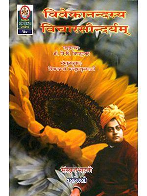 विवेकानन्दस्य विचारसौन्दर्यम्: Beauty of Vivekananda's Thoughts (Sanskrit Only)