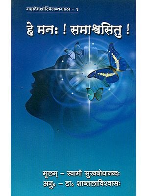 हे मन: ! समाश्र्वसितु: Ideal for Sanskrit Reading Practice (Sanskrit Only)