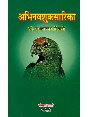 अभिनवशुकसारिका:  Abhinav Shuka Sarika (Sanskrit Only)