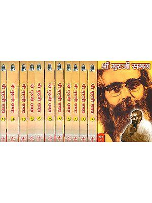 श्री गुरूजी समग्र: Complete Works of Guru Golwalkar (Set of 12 Volumes)