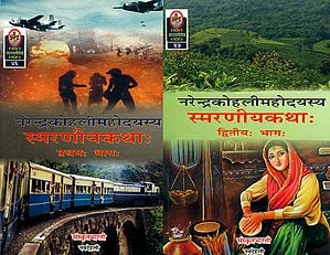 स्मरणीयकथा:  Memorable Stories of Narendra Kohli Translated into Sanskrit (Set of 2 Volumes)
