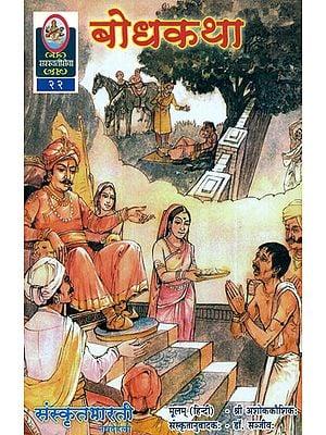 बोधकथा: Short Stories (Ideal for Sanskrit Reading Practice)