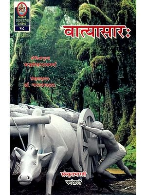 वात्यासार: A Collection of Short Stories (Ideal for Sanskrit Reading Practice)(Sanskrit Only)