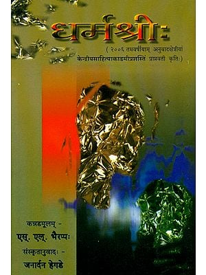 धर्म श्री: A Sanskrit Novel (Sanskrit Only)