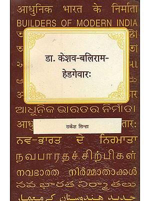 डॉ. केशव बलिराम हेडगेवार: Dr. Keshav Baliram Hedgewar (Sanskrit Only)