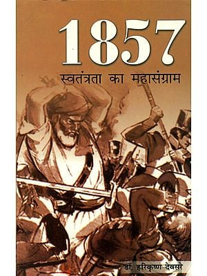 १८५७ स्वंत्रता का महासंग्राम: 1857 - The Great War of Independence