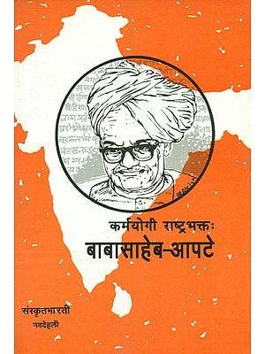 बाबा साहेब आपटे: कर्मयोगी राष्ट्र भक्त - Baba Saheb Apte (Sanskrit Only)