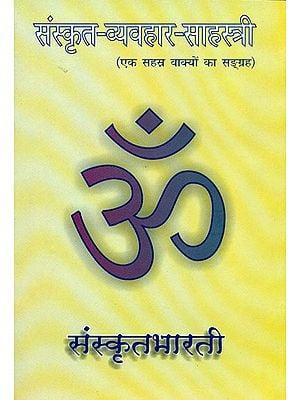 संस्कृत व्यवहार साहस्त्री (एक सहस्त्र वाक्यों का संग्रह) - Thousand Sanskrit Sentences for Daily Use (Sanskrit Only)