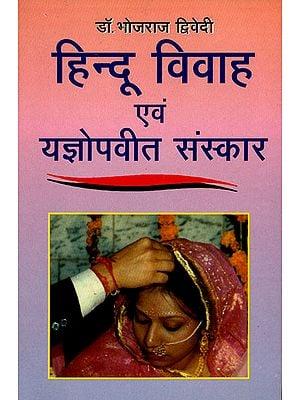 हिन्दू विवाह एवं यज्ञोपवीत संस्कार: Hindi Marriage and Yajnapavit Samskar
