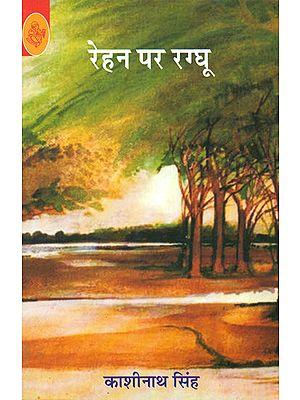 रेहन पर रग्घू: Rehan Par Ragghu