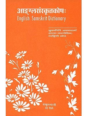 आंङग्लसंस्कृतकोष: English Samskrit Dictionary