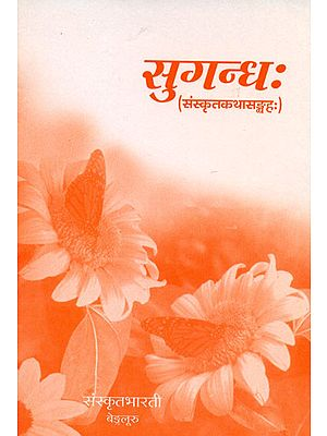 सुगन्ध: Sugandhah - A Collection of Short Moral Stories (Sanskrit Only)