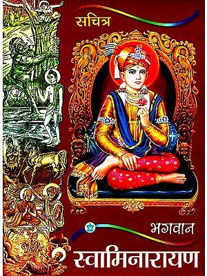 भगवान स्वामिनारायण: Bhagwan Swami Narayan