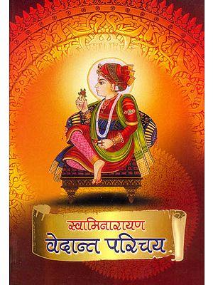 स्वामिनारायण वेदान्त परिचय: Introduction to Swami Narayan