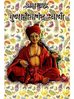 अक्षरब्रह्म गुणातीतानन्द स्वामी: Gunatitananda Swami