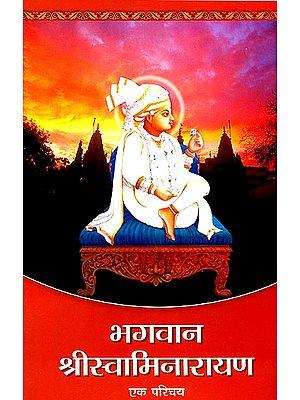 भगवान श्री स्वामिनारायण (एक परिचय) - Bhagwan Shri Swami Narayan