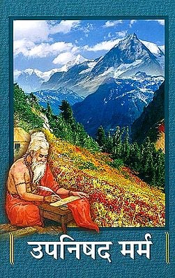 उपनिषद् मर्म: The Essence of Upanishads