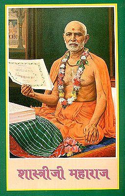 शास्त्रीजी महाराज: Shastri ji Maharaj