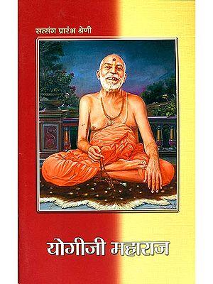 योगीजी महाराज: Yogi Ji Maharaj