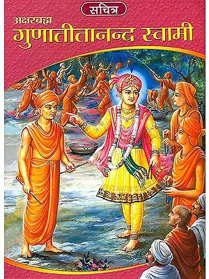 गुणातीतानन्द स्वामी: Shri Gunatitananda Swami (Comic)
