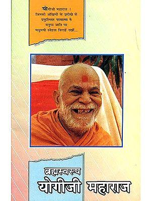 ब्रह्मस्वरूप योगीजी महाराज: Yogi Ji Maharaj