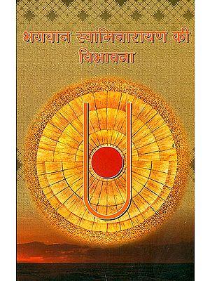 भगवान स्वामिनारायण की विभावना: Stories of Bhagawan Swami Narayan