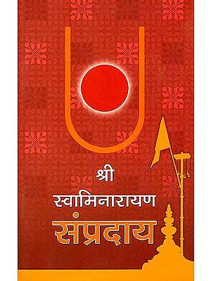श्री स्वामिनारायण सम्प्रदाय: Shri Swami Narayan Sampradaya