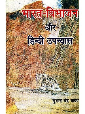 भारत विभाजन और हिंदी उपन्यास: Partition of India and Hindi Literature (An Old and Rare Book)