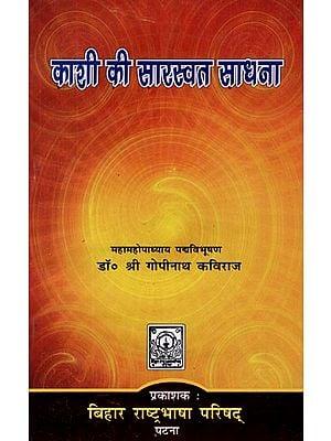 काशी की सारस्वत साधना: Kashi ki Saraswat Sadhana (An Old and Rare Book)