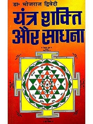 यंत्र शक्ति और साधना: Yantra Shakti and Sadhana