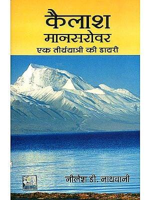 कैलाश मानसरोवर (एक तीर्थयात्री की डायरी से) - Kailash Mansarovar - A Pilgrim's Diary