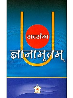 सत्संग ज्ञानामृतम्: The Nectar of Satsang