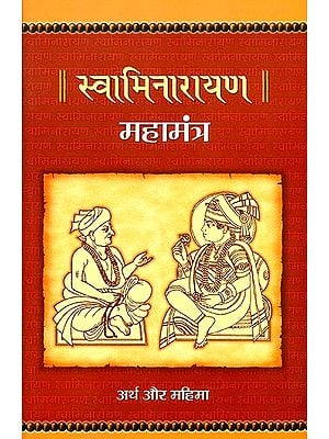 स्वामिनारायण महामंत्र (अर्थ और महिमा): Swami Narayan Mahamantra