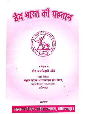वेद भारत की पहचान: Vedas - The Identity of India