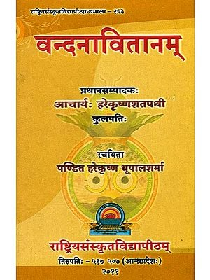 वन्दनावितानम्: A Collection of Sanskrit Poems