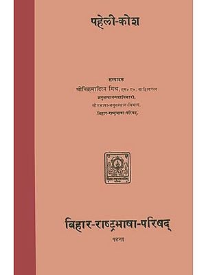 पहेली कोश: Paheli Kosa - Book of Riddles (An Old and Rare Book)