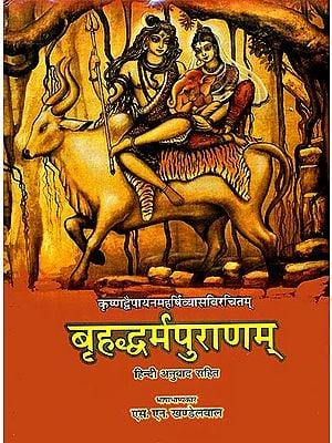 बृहध्दर्मपुराणम्: Brihad Dharma Purana