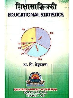 शिक्षासांख्यकी: Educational Statistics