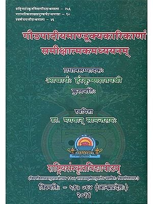 गौडपादियमाण्डूक्यकारिकाणाम् समीक्षात्मकमध्ययनम्: A Study of Gaudapada's Mandukya Karika