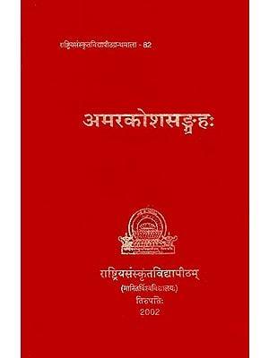 अमरकोशसंग्रह: Amarakosha Sangraha
