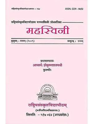 महस्विनी: Eelicitation Volume of Ramanuja Tatacharya