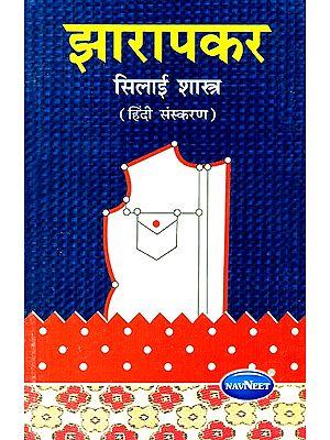 झारापकर (सिलाई शास्त्र) - Zarapakar