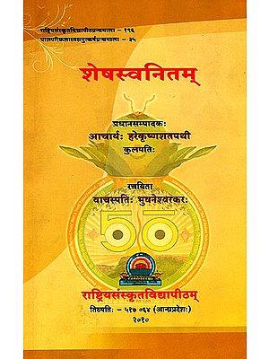 शेषस्वनितम्: Sanskrit Poems