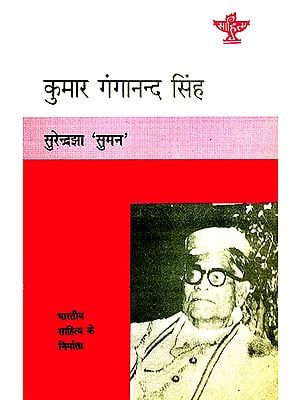 कुमार गंगानन्द सिंह (भारतीय साहित्य के निर्माता): Kumar Ganganand Singh (Makers of Indian Literature)