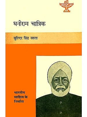 धनीराम चात्रिक (भारतीय साहित्य के निर्माता): Dhaniram Chatrik (Makers of Indian Literature)