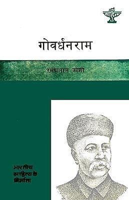 गोवर्धनराम (भारतीय साहित्य के निर्माता): Govardhan Ram -  The Writer of Saraswati Chandra (Makers of Indian Literature)