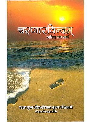 चरणारविन्दम् (भक्ति का मार्ग) - Bhakti
