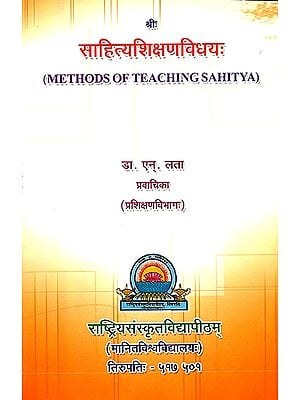 साहित्यशिक्षणविधय: Methods of Teaching Sahitya