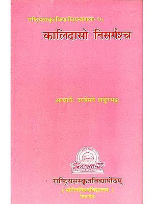 कालिदासो निसर्गश्च: Aspects of Nature in The Works of Kalidas